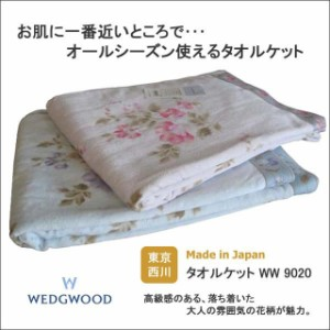 タオルケット ウェッジウッド WW9020 (シングル) 綿100% 【送料無料】 日本製 東京西川 SALE