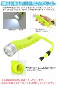 LED1灯 防水ハンドライト 川・海等のレジャーや雨の日の現場作業にも! 防災用品に!専用のストラップ付♪