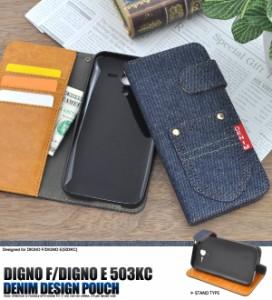 DIGNO F/DIGNO E(503KC)用 手帳型(横開き)デニム スタンドケース   Y!mobile(ワイモバイル)/ softbank(ソフトバンク) スマホケ