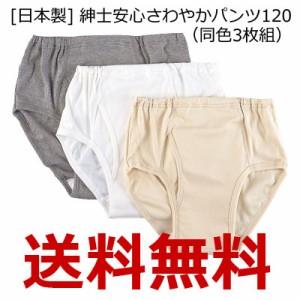 送料無料【日本製 紳士安心さわやかパンツ120(同色3枚組)メンズ 紳士 シニア インナー 吸水パンツ】 sa p9795