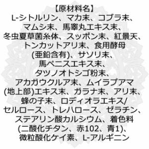 ●送料無料☆破壊力MAX【牙拳(きばけん) 3個セット】メンズサイズサポートサプリ/materi75P6
