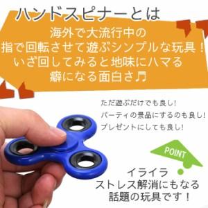 【送料無料】【選べる2個セット 1000円ポッキリ】ハンドスピナー  Hand Spinner スピナー シンプル スタンダード 指先こま スピン