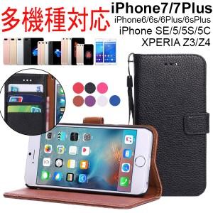 DM便送料無料 iPhone7/7 Plus/6S/6SPlus/6/6Plus/5/5s/5c/SE Z2Z3Z4Z5 S5S6 ケース AS13A005/AS12A047/AS33A003/AS31A033