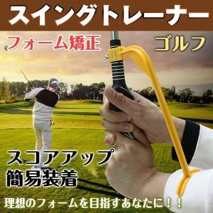 ゴルフ ゴルフ練習器具 スイング 補助器 姿勢 矯正 スイングトレーナー ゴルフ用品 ウォームアップ トレーニング ad093