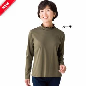 婦人メローネックTシャツ