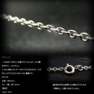 1.6mm幅 シルバー925 あずきチェーン 40cm【チェーン単品 /シルバーチェーン / SVCL-50-40】