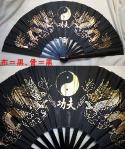 太極拳演武用・功夫扇子・カンフー扇子(竹製・5種)33cmタイプ