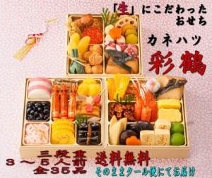 カネハツ本舗こだわりの厳選おせち「彩鶴」三段重!!(冷蔵便)(おせちしおり付)