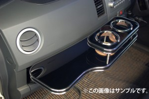 フロントテーブル ダイハツ ハイゼットバン S100V S110V S120V S130V(94/1〜)
