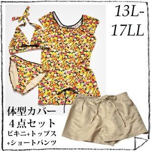 レディース体型カバー4点セット水着ビキニ13号15号17号袖つきトップスショートパンツ3点セット水着+1黒色黄色花柄17f29
