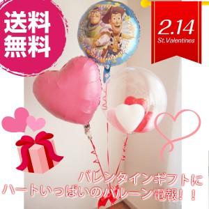 【送料無料】ヘリウムバルーン トイストーリーと一緒にバレンタイン 【トイストーリー バレンタインギフト バルーン電報】