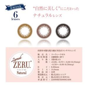 カラコン 2WEEK ゼル 2ウィーク ZERU. 度あり 度なし ライトブラウン ブラウン ブラック 6枚 ナチュラルサークルレンズ