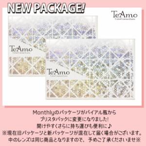 【新商品】 TeAmo(ティアモ)【Pur TeAmo・ブラウン】14.2mm・1セット2枚入・カラコン ・1ヶ月