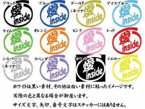 カッティングステッカー 車 給油口 バイク タンク インサイド ワンポイント カスタム【愛 inside (2枚1セット)(O)】【メール便】