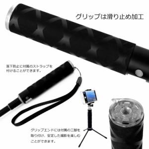 【送料無料】BAXON 自撮り棒+三脚+シャッターリモコン Bluetooth  GoPro iPhone ギャラクシースマホ対応 日本語説明書あり