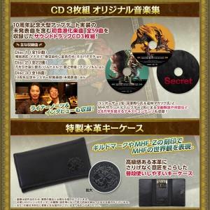☆【即納可能】モンスターハンター フロンティア 10thアニバーサリー スペシャルグッズ<紅竜版>(PC/PS4/PS3/PSV/WiiU/Xbox360)
