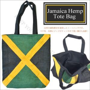 メール便送料無料 レゲエ ジャマイカ柄 麻素材 トートバッグ [約41cm×39cm] 天然の植物素材 ヘンプ 鞄 ジャマイカカラー 国旗 =┃