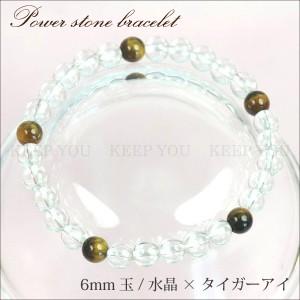 【メール便 送料無料】天然石ブレスレット 水晶+タイガーアイ5個 6mm玉【クリスタル*虎目石 6ミリ数珠】 ┃