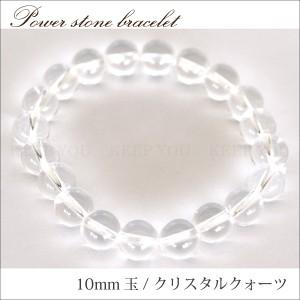 メール便 送料無料 水晶 クリスタルクォーツ 10mm玉(10ミリ数珠) 天然石 ブレスレット【パワーストーン  数珠 クリスタル】┃