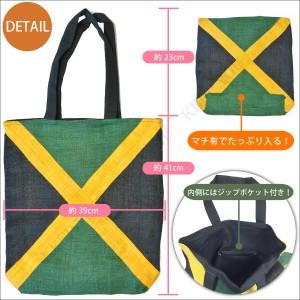 メール便送料無料 レゲエ ジャマイカ柄 麻素材 トートバッグ [約41cm×39cm] 天然の植物素材 鞄 ヘンプ ジャマイカカラー 国旗 =┃
