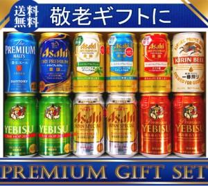 ギフト人気プレミアビール/350ml×12本/4大国産プレミアムビール飲み比べ夢の競宴ギフトセット/送料無料