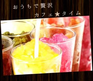 氷カフェ 3種セット お手軽簡単 /スイーツ/キャラメルマキアート/コーヒー/ココア/ひんやり/カクテル
