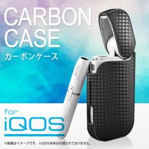 iQOS アイコス ハードケース iQCA02-CABK【0916】革貼 保護ケース カバー カーボンブラック Confianza