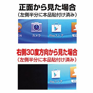 Xperia XZ /Xperia XZs 液晶フィルム RP-XPRXZ【5066】プライバシーフィルター2 覗き見防止 0.3mm 画面保護 ASDEC アスデック