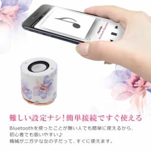 rienda/リエンダ Bluetooth Speaker(ブルートゥーススピーカー) 「ロージーフラワー」 軽量 小型 音楽 ブランド ワイヤレス