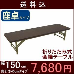 折りたたみ式会議テーブル (座卓タイプ) 幅150cm 奥行き45cm