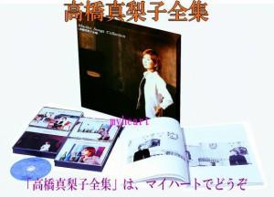 【通常送料・代引手数料0円】高橋真梨子全集(CD)