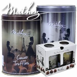 ★mathez★生トリュフチョコレート2缶1kg送料無料★★マセズ★マセス★マテス
