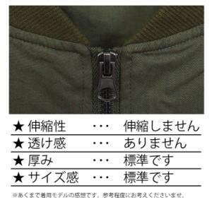 【送料無料】ツイル素材MA-1ジャケット ライトアウター ミリタリージャケット カーキ ブラック M L 【633l3138】秋物 メンズ アウター