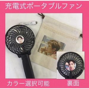 ★送料無料★ ヨンファ  CNBLUE シーエヌブルー 充電式 ポータブル ファン ミニ 扇風機  韓流 グッズ ck009-1