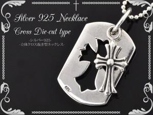 ネックレス シルバー925 立体クロス抜き プレートネックレス 【ネックレストップ】 Silver925 レディース メンズ