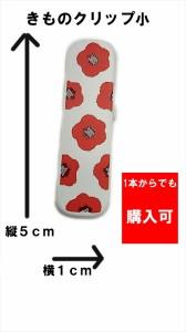 メール便発送OK 着付けの必需品♪★着物クリップ★小サイズ 1個302円