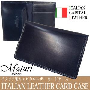 Maturi マトゥーリ キャピタル イタリアンレザー 名刺入れ カードケース MR-136 選択