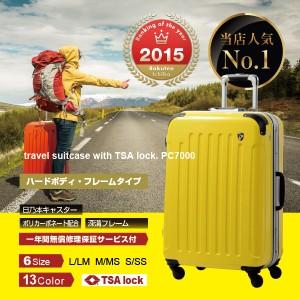 キャリーケース キャリーバッグ スーツケース 大型 Lサイズ LMサイズ 軽量 鏡面加工 保証付 送料無料 PC7000