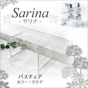 サリナ バスチェア お風呂椅子 クリア