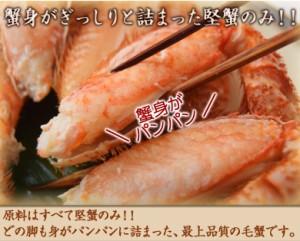 """訳あり""""堅蟹""""北海道産「毛ガニ」2尾(合計1kg) ※冷凍 ☆"""