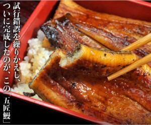 丑の日 父の日 うなぎ 鹿児島産 うなぎ蒲焼「五匠鰻」 約120g×3尾 ※冷凍・送料無料