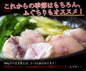 青森県産 天然 ごまふぐ から揚げ・ふぐちり用 ぶつ切り 500g ※冷凍 ☆