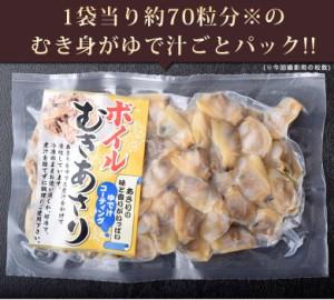濃縮ゆで汁コーティング ボイルむきあさり120g×3袋 ※冷凍 ○