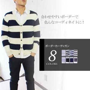 【SALE!】 ボーダーカーディガン メンズ メール便不可 (m455) 161107 アウトレット (M1-3)