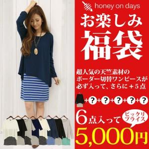 レディース おたのしみ袋セット5000 fuku5000-17