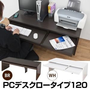 PC DESK LOW 120cm BR/WH <家具 インテリア PCデスク デスク テーブル ローデスク 120cm 送料無料>