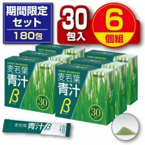 【送料無料】麦若葉青汁β 30包(6個組・180包) ポイント3倍 九州産大麦若葉使用 乳酸菌 オリゴ糖 カルシウム配合
