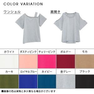 [選べる2タイプ ワンショルダーor肩開きTシャツ NL CS  ]【2017SS】【S〜3L】【大きいサイズ】【小さいサイズ】◆入荷済
