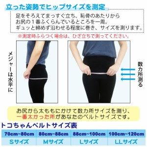 【送料無料】腰や尾骨が痛む方におすすめ☆トコちゃんベルト2 白色Sサイズ[ヒップ70〜80cm]☆