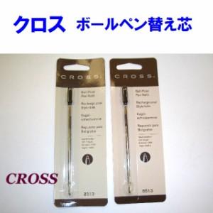 【20%OFF】クロスボールペン替え芯 8514他 777円  メール便OK